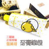 ☆小時候創意屋☆ 三麗鷗 正版授權 蛋黃哥 牙膏 筆袋 造型 削鉛筆機 收納袋 鉛筆盒 創意 禮物