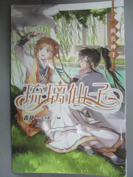 【書寶二手書T9/一般小說_GOV】琉璃仙子01-兩名神子_香草