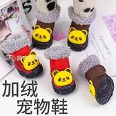 寵物鞋新款加絨狗狗冬季鞋子冬天寵物加厚鞋棉絨保暖帶魔術貼小型犬鞋子 快速出貨