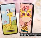 zenfone 5免運華碩Zenfone5彩繪貼皮手機殼 Asus Zenfone6防摔矽膠套 軟保護套  (任選二個$900)