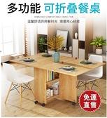 折疊桌折疊餐桌小戶型 家用多功能簡易小型簡約現代6人伸縮吃飯桌子 【快速出貨】