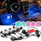 改裝燈 汽車內氛圍LED燈 (不挑色)