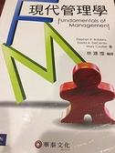 (二手書)現代管理學