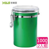 【YOLE悠樂居】CANDY不鏽鋼密封保鮮罐-1000ML(2入)