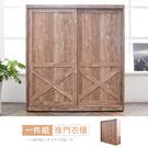 【時尚屋】[VRZ8]里約復古6x7尺衣櫃-免運費/免組裝/臥室系列/衣櫃