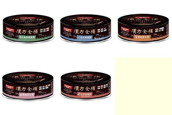 【寵愛家】關健時刻-順天堂-漢方食補 貓狗保健罐頭80g/罐