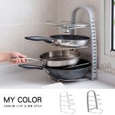 鍋架 收納架 鍋蓋架 層架 瀝水架 置物架 砧板架 廚房 DIY組裝 碗盤 鍋類收納層架【P472】MY COLOR