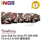 【24期0利率】easyCover 鏡頭保護套 Sony FE 200-600 F5.6-6.3 G OSS 綠色迷彩 砲衣 Lens Oak