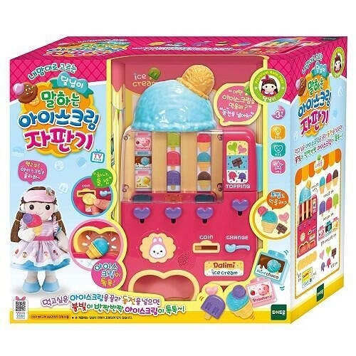 韓版DALIMI 冰淇淋自動販賣機 DL32691 原廠公司貨