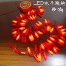 電子鞭炮 LED仿真電子鞭炮爆竹結婚婚慶搬家開業閃光手動帶響插電式 玫瑰女孩
