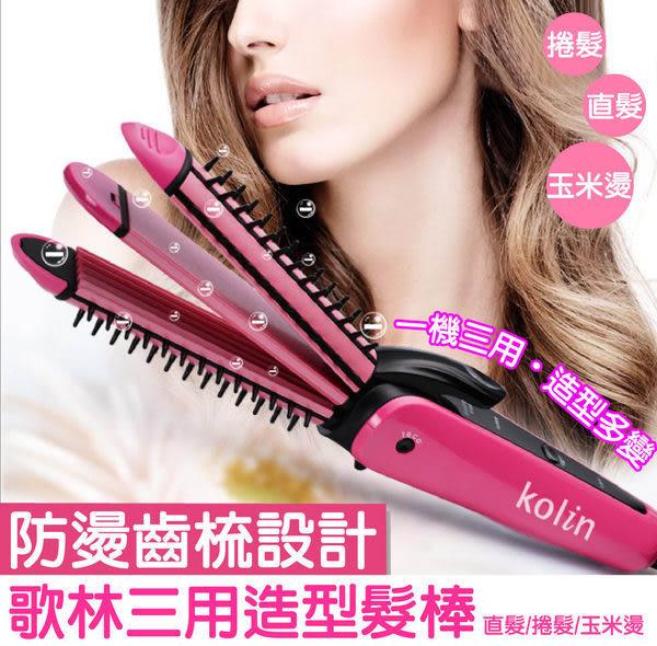 【艾來家電】【分期0利率+免運】Kolin歌林 三合一多功能捲髮棒(桃紅色) KHR-HC204