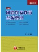 書國際貿易實務系統整理
