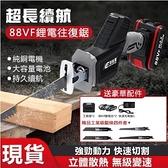【新北現貨】新能量88VF鋰電往復鋸電動馬刀鋸軍刀鋸鋰電電鋸戶外手持伐木鋸
