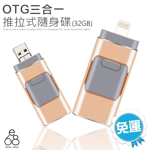 電腦 / 蘋果 ios / 安卓 Micro USB 隨插即用 三合一 隨身碟 32G 記憶卡 萬用 多功能 迷你 方便 OTG