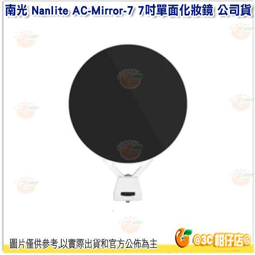 南冠 南光 Nanlite AC-Mirror-7 7吋單面化妝鏡 公司貨 單面鏡 攝影棚 環形燈 適用