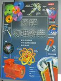 【書寶二手書T2/科學_PEM】圖解物理辭典_奧斯朋出版