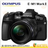 可刷卡 送快展手把+64G170M 4K高速記憶卡 Olympus E-M1 Mark II + 12-40mm 12-40 EM1M2 元佑公司貨 EM1 2代