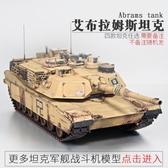 小號手二戰美軍m1a2坦克模型仿真1/35履帶式M1A1塑料拼裝軍事玩具 城市科技DF