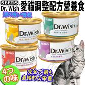 【zoo寵物商城】SEEDS惜時》Dr. Wish愛貓調整配方營養食貓罐肉泥-85g