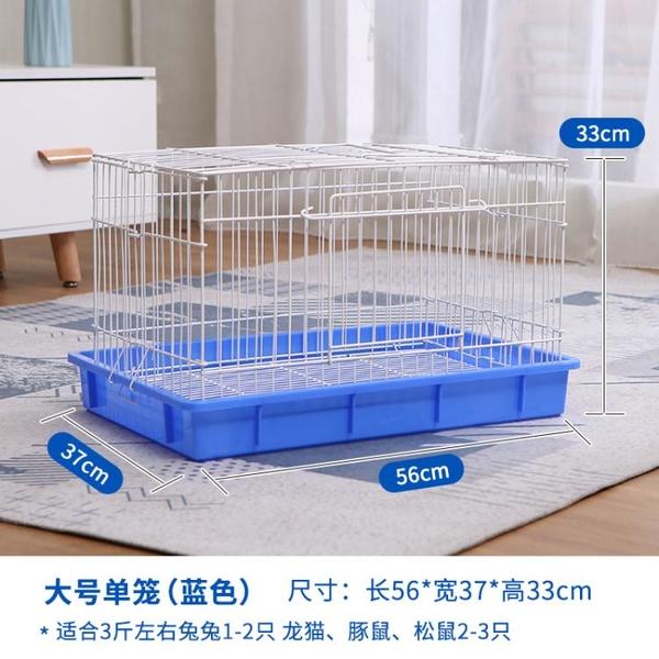 兔子笼 兔籠防噴尿兔子荷蘭豬豚鼠籠子寵物用品養殖特大號家用窩自動清糞小動物笼