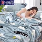 珊瑚絨加厚毛毯毛巾被薄被子單雙人學生夏季法蘭絨毯子午睡蓋毯 蘿莉小腳丫 NMS