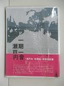 【書寶二手書T3/旅遊_DSD】一期一會,瀨戶內_謝統勝(老P), 李蕙蓁(德朵夫人)
