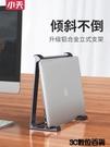 手機支架 小天筆記本立式收納支架墊高便攜式懸空豎立桌面散熱架蘋果macbook鋁合金 3C數位百貨
