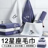 【台灣現貨 A165】 12星座毛巾 吸水毛巾 吸水浴巾 超細纖維毛巾 吸水浴巾 生日禮物 交換禮物