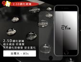《職人防護首選》9H防爆 for台哥大 TWM Amazing A5s 5吋 螢幕保護鋼化玻璃貼膜