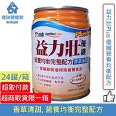 益力壯Plus 優纖營養均衡配方 香草清甜 250ml*24罐/箱◆德瑞健康家◆