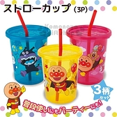 〔小禮堂〕麵包超人 日製塑膠杯《3入.透明.粉黃藍.朋友.星星.270ml》附蓋.吸管 4903320-15910
