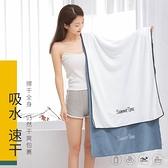 網紅浴巾吸水速幹不掉毛家用 【夏日新品】