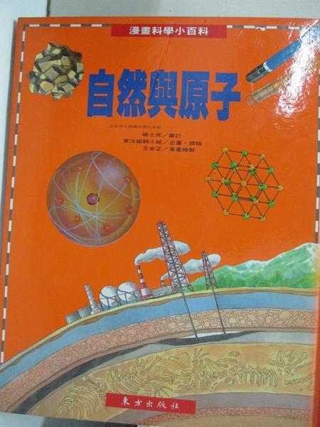 【書寶二手書T7/少年童書_KIF】自然與原子