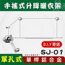手搖式:單桿SJ-01【鋁合金&專用手把】手搖 升降 曬衣架~DIY組裝