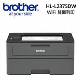 Brother HL-L2375DW 無線黑白雷射自動雙面印表機【抽 Dyson 頂級奢華家電組】