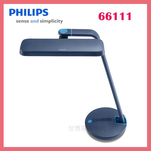 可刷卡◆PHILIPS飛利浦 LIGHTING 軒揚 LED檯燈Strider 66111 藍色◆台北、新竹實體門市