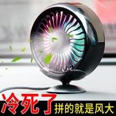 電風扇5V12v24v汽車內降溫神器車用風口座式強力制冷大風力  【快速出貨】