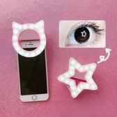 少女心放映室 手機自拍補光燈 眼里有星星心形 抖音直播拍照神器 卡米優品