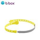 澳洲 b.box 多功能防掉鏈(檸檬黃)