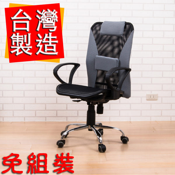 《嘉事美》 吉特透氣網布鐵腳PU輪辦公椅 主管椅 電腦椅 穿衣鏡 立鏡 書櫃 鞋櫃 辦公傢俱