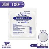 【勤達】2X2吋(8P)滅菌純棉紗布塊2片裝X100包/袋-B31 傷口敷料、醫療紗布、純綿紗布