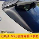 FORD福特【KUGA MK3後擋兩側卡夢貼】2020-2021 新KUGA專用 三角飾板貼紙 尾門兩側