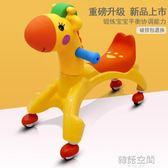 嬰幼兒童扭扭車玩具寶寶溜溜車1-3歲滑行車萬向輪搖擺車子妞妞車 韓語空間 YTL