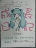 【書寶二手書T8/漫畫書_KJK】小初音成長日記(全)