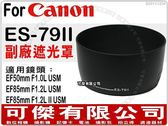 Canon ES-79II 副廠遮光罩 可反扣 卡口式遮光罩適 EF85mm F1.2 L II USM  周年慶特價 可傑