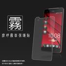 ◆霧面螢幕保護貼 HTC Butterfly X920d /X920e 蝴蝶機 保護貼 軟性 霧貼 霧面貼 磨砂 防指紋 保護膜