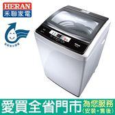 禾聯 10.5KG洗衣機HWM-1031【愛買】