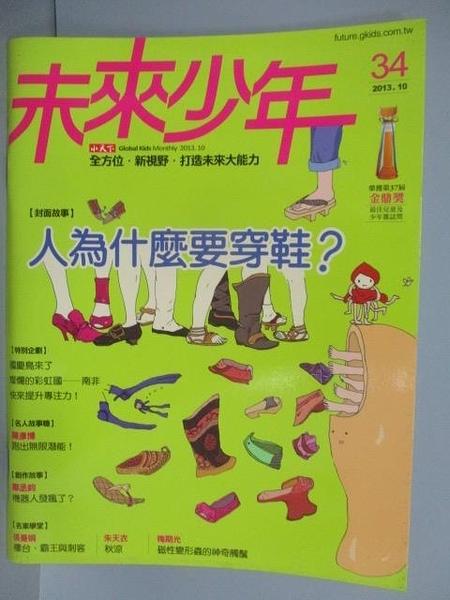 【書寶二手書T1/少年童書_PAY】未來少年_34期_人為什麼要穿鞋?等