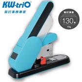 【KW-triO】5006 重型省力 釘書機