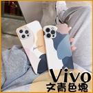 素面拼色 Vivo Y72 Y52 5G Y20s Y17 Y12 Y15 Y19 Y50 防摔手機殼 鏡頭保護 精準 小羊皮 簡約文青 撞色 素面